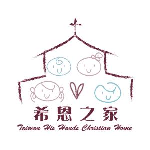希恩之家 / Taiwan His Hands Christian Home