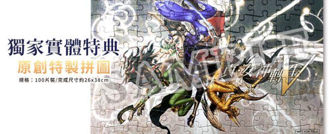NS-Switch-真・女神轉生V_特典拼圖